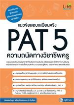 แนวข้อสอบเสมือนจริง PAT5 ความถนัดทางวิชาชีพครู