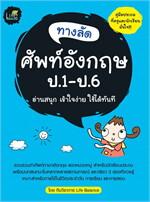 ทางลัดศัพท์อังกฤษ ป.1-ป.6 อ่านสนุก เข้าใจง่าย ใช้ได้ทันที