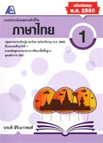 แบบประเมินผลตามตัวชี้วัด ภาษาไทย ชั้นประถมศึกษาปีที่ ๑
