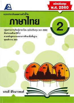 แบบประเมินผลตามตัวชี้วัด ภาษาไทย ชั้นประถมศึกษาปีที่ ๒