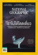 NATIONAL GEOGRAPHIC ฉบับที่ 212 (มีนาคม 2562)