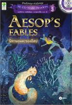 Aesop's Fables : นิทานอมตะของอีสป