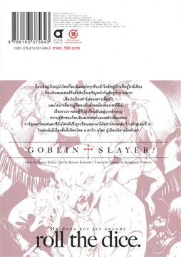 GOBLIN SLAYER! SIDE STORY เล่ม 3 (ฉบับการ์ตูน)