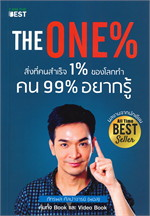 The One% สิ่งที่คนสำเร็จ 1% ของโลกทำ คน 99% อยากรู้