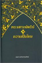 พระมหากษัตริย์กับความเป็นไทย