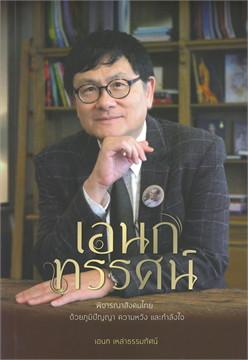 เอนกทรรศน์ พิจารณาสังคมไทย ด้วยภูมิปัญญา ความหวัง และกำลังใจ