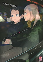 AFTER HOURS เล่ม 3 (เล่มจบ) (Manga)