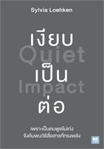 เงียบเป็นต่อ Quiet Impact