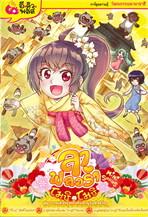 ลาฟลอร่า โมชิ โมชิ เล่ม 2 กระดิ่งกรุ๊งกริ๊งกับทานูกิแห่งชิโกกุ