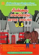 เก็งข้อสอบภาษาอังกฤษ BETTER ENGLISH ป.5
