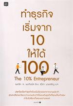 ทำธุรกิจเริ่มจาก 10 ให้ได้ 100