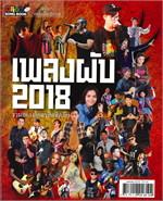เพลงผับ 2018