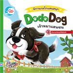 Dodo Dog เจ้าหมาแสนซน
