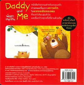 Daddy and Me : พ่อลูกสนุกกัน