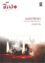 มนตรารีรายา : ธิโมส์ เล่ม 18