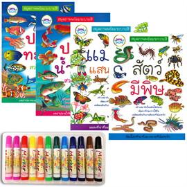 สมุดภาพระบายสีสัตว์โลก 4 ปก + สีเมจิก