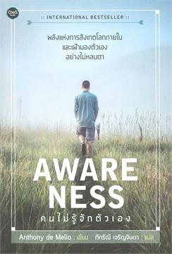 AWARENESS คนไม่รู้จักตัวเอง
