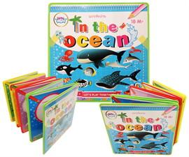 แบบหัดอ่าน In the ocean (แผ่นพับโฟม)