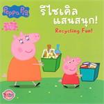 Peppa Pig รีไซเคิลแสนสนุก! Recycling Fun!