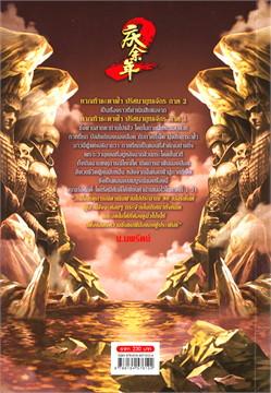 หาญท้าชะตาฟ้า ปริศนายุทธจักร ภาค 2 เล่ม 14