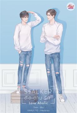 STALKER ติด ตาม รัก (Love Aholic)