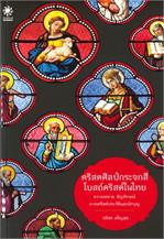 คริสตศิลป์กระจกสีโบสถ์คริสต์ในไทย