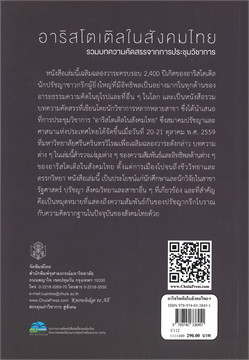 อาริสโตเติลในสังคมไทย : รวมบทความคัดสรรจากการประชุมวิชาการ