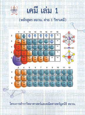 เคมี เล่ม 1 (หลักสูตร สอวน. ค่าย 1 วิชาเคมี)