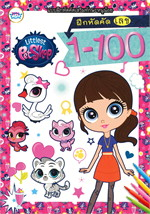 Littlest Pet Shop ฝึกหัดคัดเลข 1-100