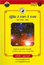ปฏิทิน 3 ภาษา 5 ระบบ พ.ศ. 2544 - 2583 (ฉบับสมบูรณ์)