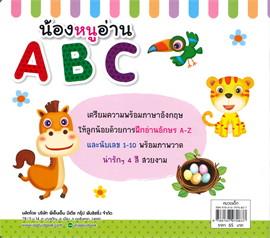 น้องหนูอ่าน ABC