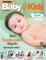 AMARIN BABY & KIDS ฉบับที่ 158 (เมษายน-พฤษภาคม 2562)