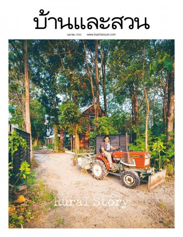 บ้านและสวน ฉบับที่ 512 (เมษายน 2562)