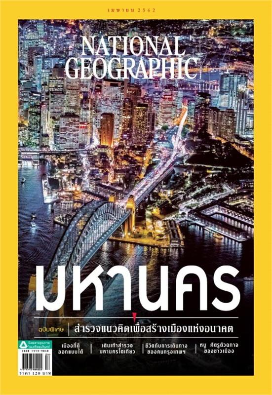 NATIONAL GEOGRAPHIC ฉบับที่ 213 (เมษายน 2562)