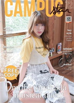 Campus Star Magazine No.72 (ฟรี)