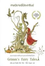 เทพนิยายพี่น้องกริมม์ Grimm's Fairy Tales