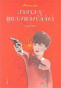 Madame Nhu มาดาม ญู ผู้หญิงหลังบัลลังก์