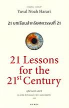 21 บทเรียนสำหรับศตวรรษที่ 21 21 Lessons for the 21th Century
