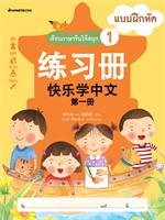 เรียนภาษาจีนให้สนุก เล่ม 1 : แบบฝึกหัด (ฉบับปรับปรุง)