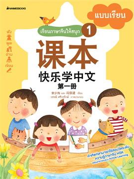 เรียนภาษาจีนให้สนุก เล่ม 1 : แบบเรียน + แบบฝึกหัด (พร้อม CD) ( ฉบับปรับปรุง )