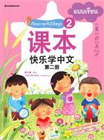 เรียนภาษาจีนให้สนุก เล่ม 2 : แบบเรียน (ฉบับปรับปรุง)