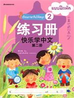 เรียนภาษาจีนให้สนุก เล่ม 2 : แบบฝึกหัด (ฉบับปรับปรุง)