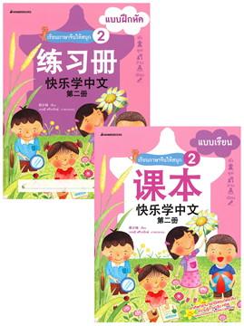 เรียนภาษาจีนให้สนุก เล่ม 2 : แบบเรียน + แบบฝึกหัด (พร้อม CD) (ฉบับปรับปรุง)