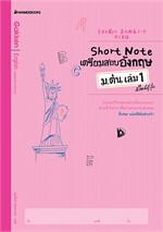 Short Note เตรียมสอบอังกฤษ ม.ต้น เล่ม 1 สไตล์ญี่ปุ่น