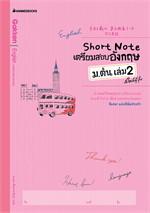 Short Note เตรียมสอบอังกฤษ ม.ต้น เล่ม 2 สไตล์ญี่ปุ่น