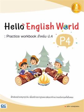 Hello English World P4 : Practice workbook สำหรับ ป.4