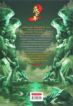 หาญท้าชะตาฟ้า ปริศนายุทธจักร ภาค 2 เล่ม 15