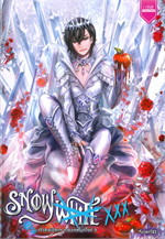 THE SNOWWHITE XXX เจ้าชายปีศาจ ทายาทสโนว์ไวต์ เล่ม 3