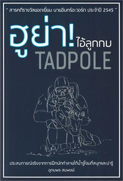 ฮูย่า! ไอ้ลูกกบ TADPOLE