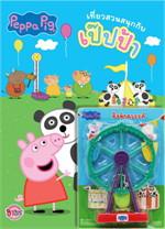 Peppa Pig เที่ยวสวนสนุกกับเป๊ปป้า + ชิงช้าสวรรค์